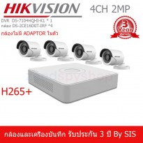 HIKVISION ชุดกล้องวงจรปิด 4 ช่อง 2MP HD1080P TURBO HD กล้อง DS-2CE16D0T-IRF(3.6mm),DS-7104HQHI-K1