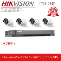 HIKVISION ชุดกล้องวงจรปิด 4 ช่อง 2MP HD1080P TURBO HD กล้อง DS-2CE16D0T-IRF(3.6mm),DVR DS-7204HQHI-K1